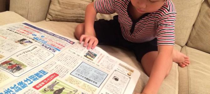 新聞好きな子どもを育てよう!