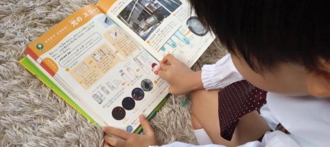 理系に強い子どもに⁈ かがく図鑑絵本がおすすめ!