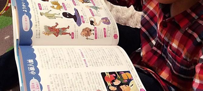 子どもの「生きる力」を伸ばしたいママ・パパにおすすめの一冊!